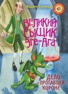 Громов В.Н. - Великий сыщик Эге-Ага. Дело о пропавшей короне' обложка книги