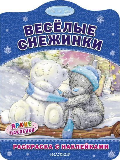 Me to You. Весёлые снежинки - фото 1