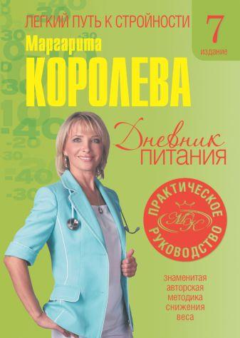 Королева М. - Дневник питания обложка книги