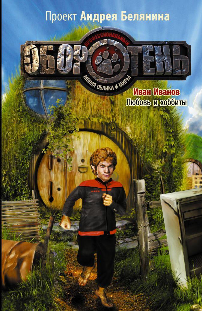 Иван Иванов - Любовь и хоббиты обложка книги