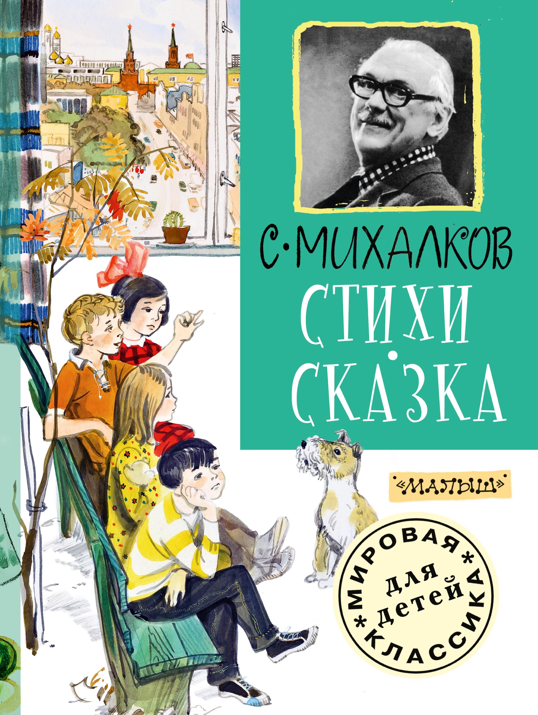 Михалков С.В. Стихи. Сказка сергей михалков дядя стёпа