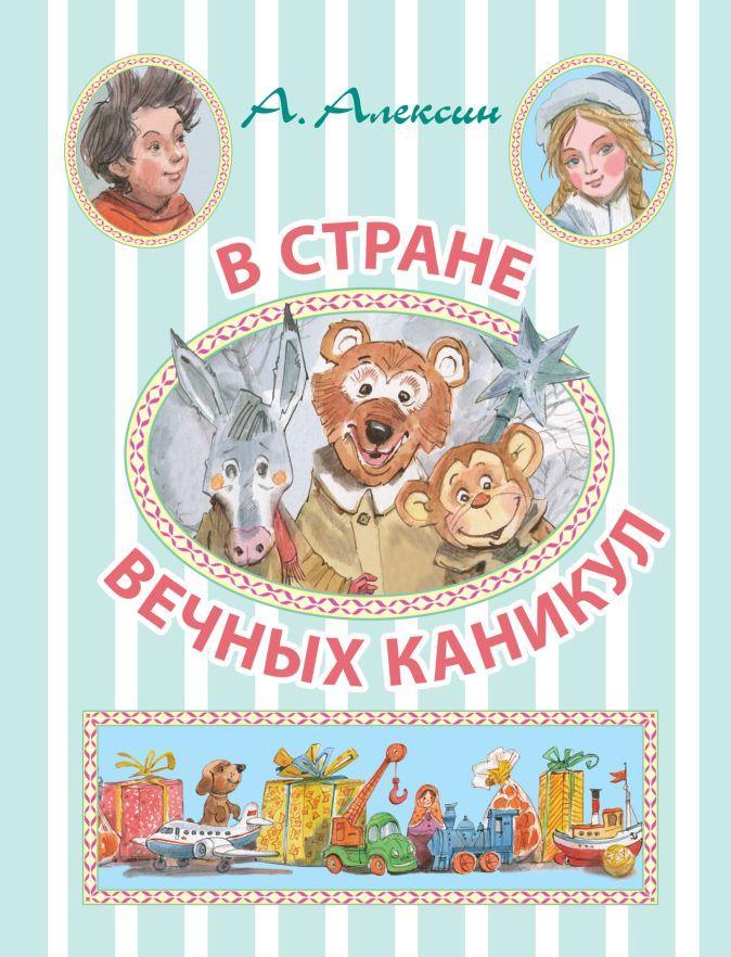 Алексин А.Г. - В стране вечных каникул обложка книги