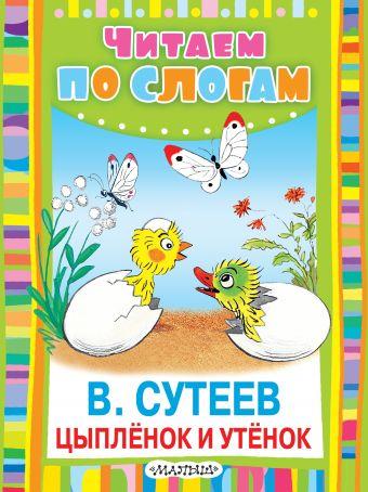 Цыплёнок и Утёнок Сутеев В.Г.