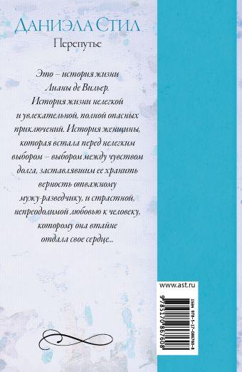 Перепутье Стил Д.