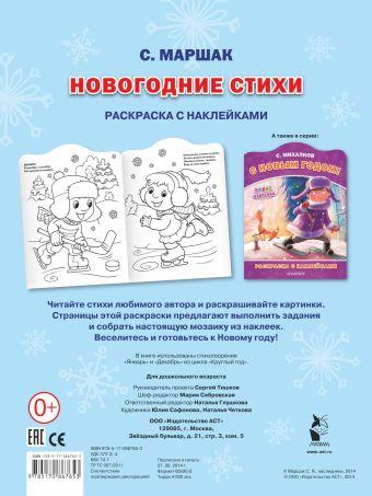 Новогодние стихи Маршак С.Я.
