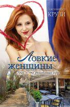 Крузи Д. - Ловкие женщины' обложка книги