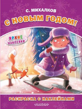 С Новым годом! Михалков С.В.