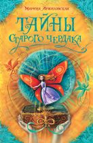 Аржиловская М.А. - Тайны старого чердака' обложка книги