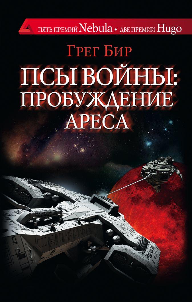 Грег Бир - Псы войны: пробуждение Ареса обложка книги