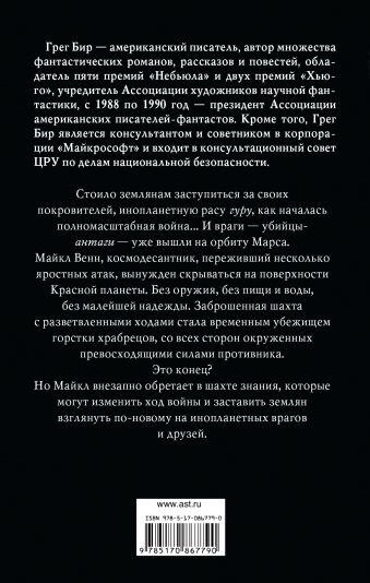 Псы войны: пробуждение Ареса Грег Бир
