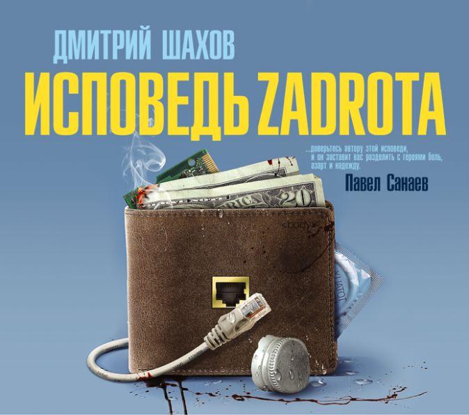 Шахов Д. - Исповедь задрота (на CD диске) обложка книги