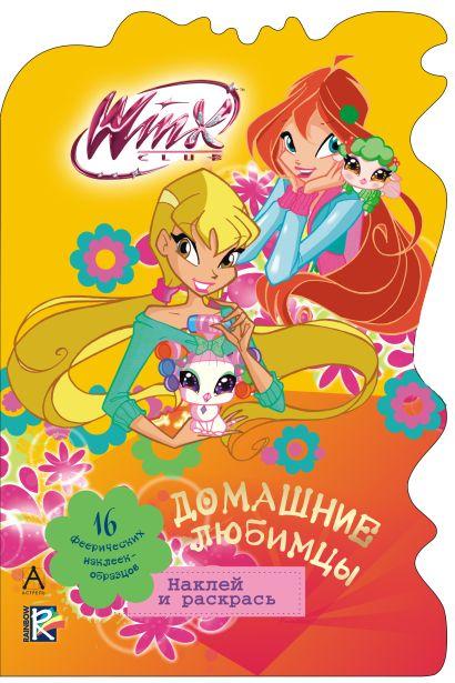 Winx Club. Домашние любимцы - фото 1