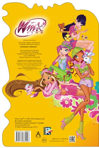 Winx Club. Домашние любимцы