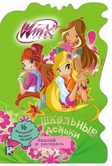 Winx Club. Школьные деньки