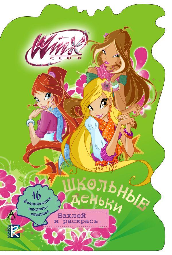 Winx Club. Школьные деньки .