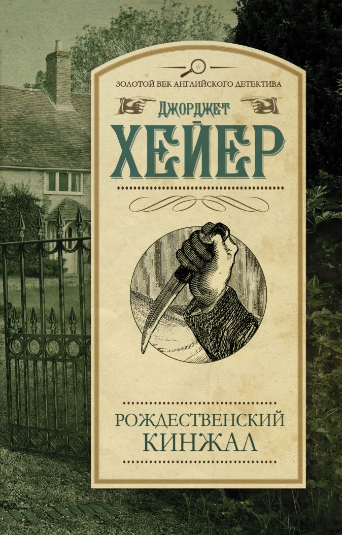 Джорджет Хейер - Рождественский кинжал обложка книги