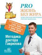 Гаврилов М.А. - Pro жизнь без жира. Комплексная proграмма proтив ожирения' обложка книги