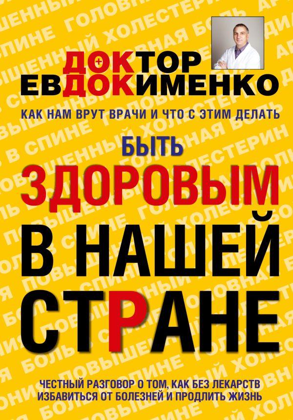 Быть здоровым в нашей стране Евдокименко П.В.