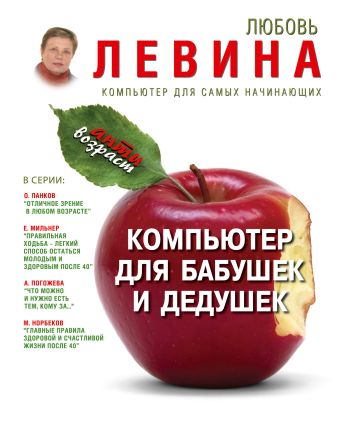 Левина Л.Т. - Компьютер для бабушек и дедушек обложка книги