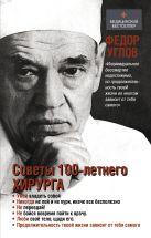 Углов Ф.Г. - Советы столетнего хирурга' обложка книги