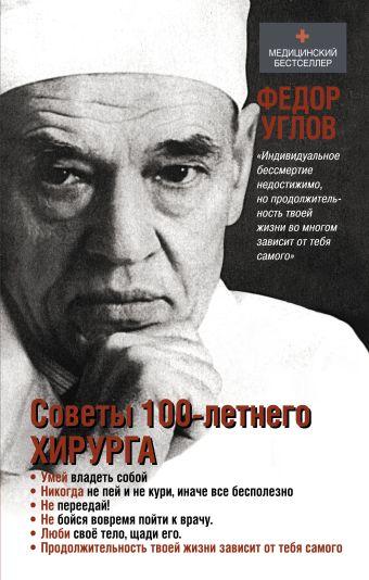 Советы столетнего хирурга Углов Ф.Г.