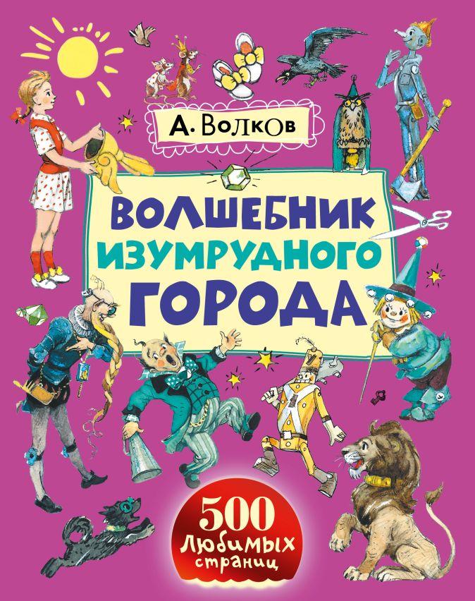 Александр Волков - Волшебник Изумрудного города обложка книги