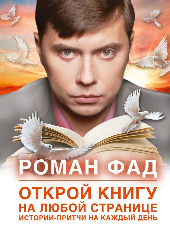 Роман Фад - Открой книгу на любой странице. Истории-притчи на каждый день обложка книги