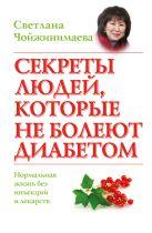 Чойжинимаева С.Г. - Секреты людей, которые не болеют диабетом' обложка книги