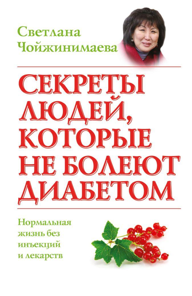 Секреты людей, которые не болеют диабетом Светлана Чойжинимаева