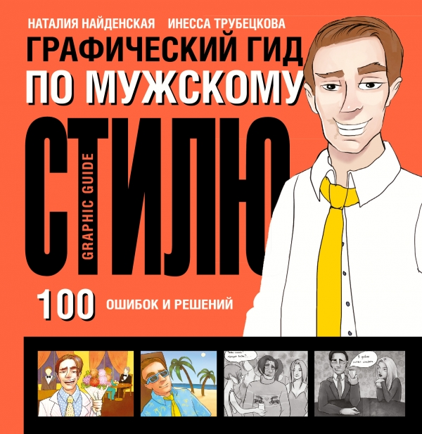Графический гид по мужскому стилю Найденская Н.Г., Трубецкова И.А.
