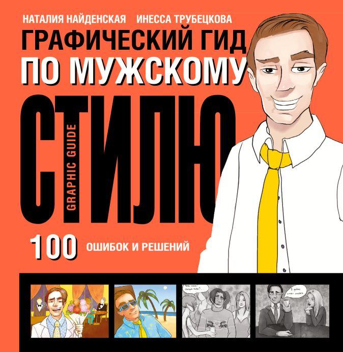 Найденская Н.Г., Трубецкова И.А. - Графический гид по мужскому стилю обложка книги