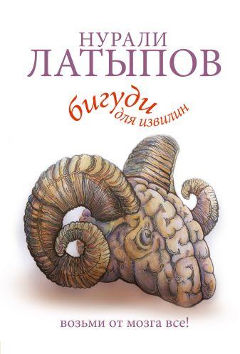 Латыпов Н.Н. - Бигуди для извилин обложка книги