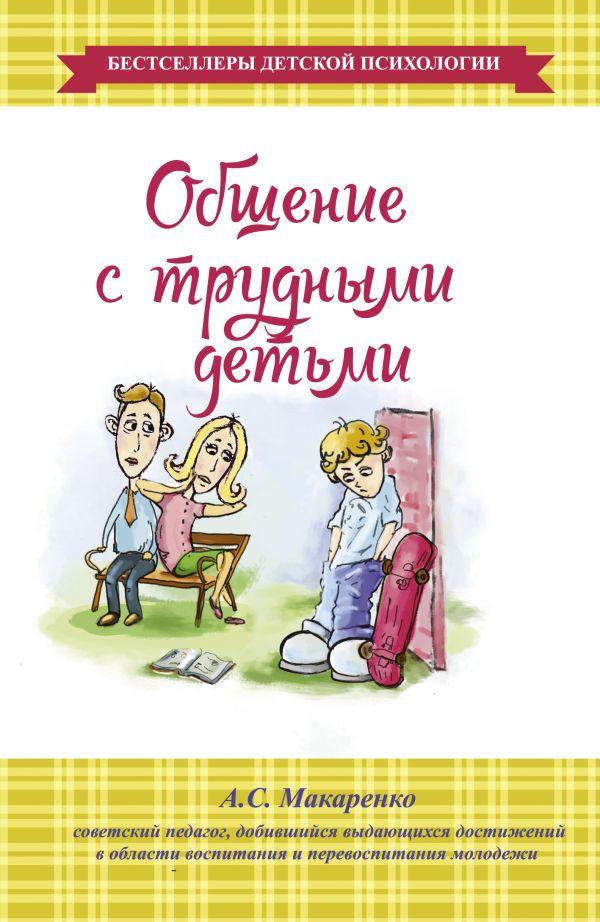 Общение с трудными детьми Макаренко А.С.