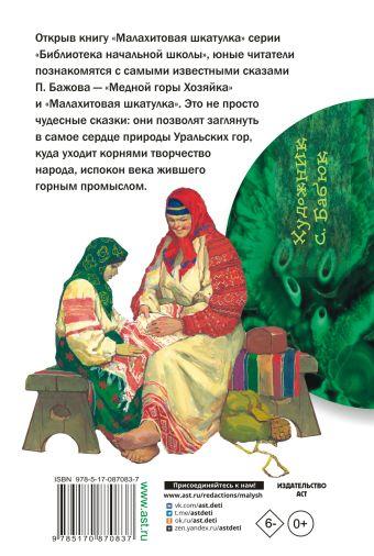 Малахитовая шкатулка П. Бажов