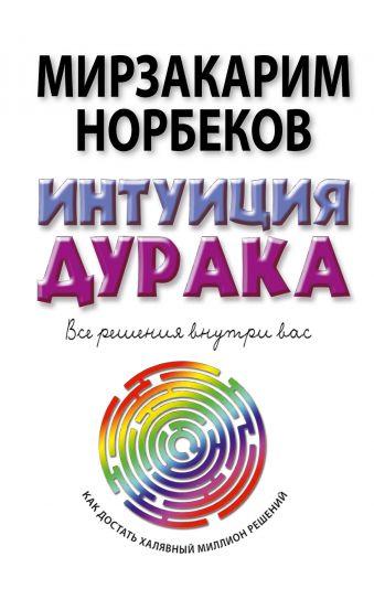 Интуиция дурака Норбеков М.С.