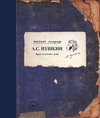 Пушкин А.С. - Брак холостит душу обложка книги