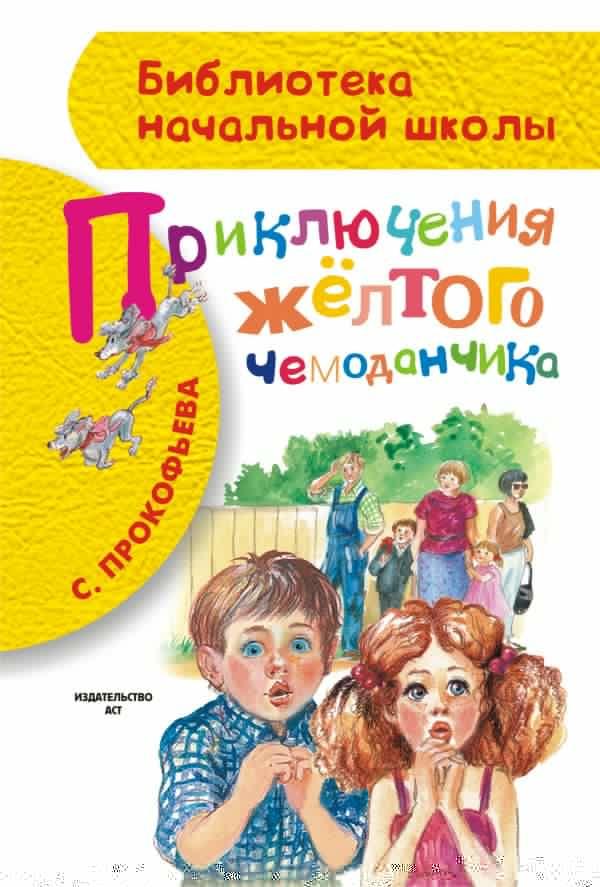 Прокофьева Софья Леонидовна Приключения жёлтого чемоданчика
