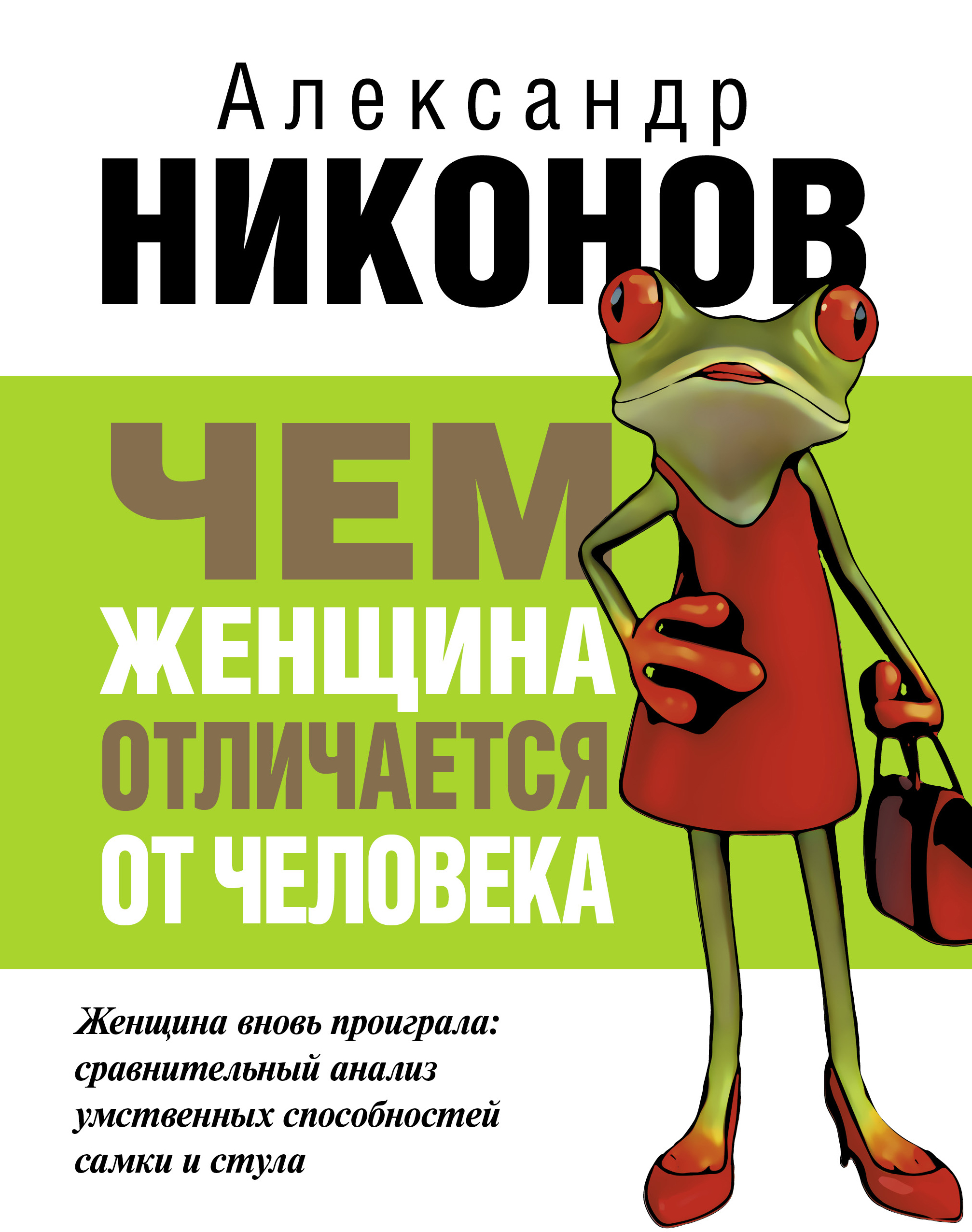 Никонов А.П. Чем женщина отличается от человека враг народа