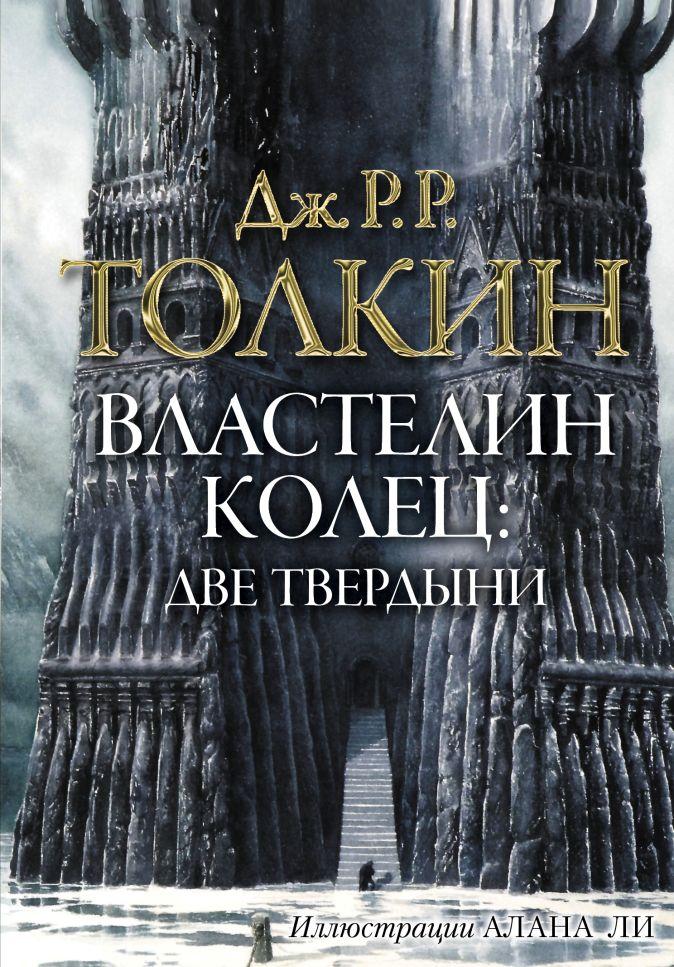 Джон Рональд Руэл Толкин - Властелин колец. Две твердыни обложка книги