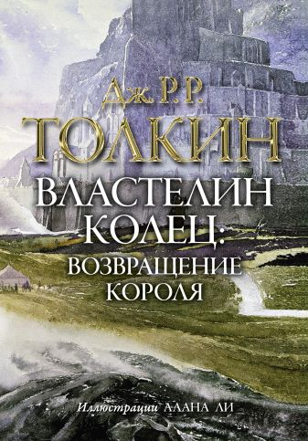 Джон Рональд Руэл Толкин - Властелин колец. Возвращение короля обложка книги