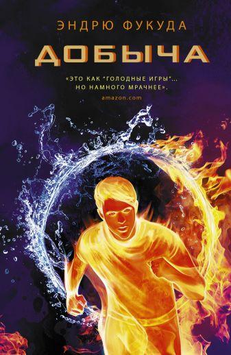 Эндрю Фукуда - Добыча обложка книги