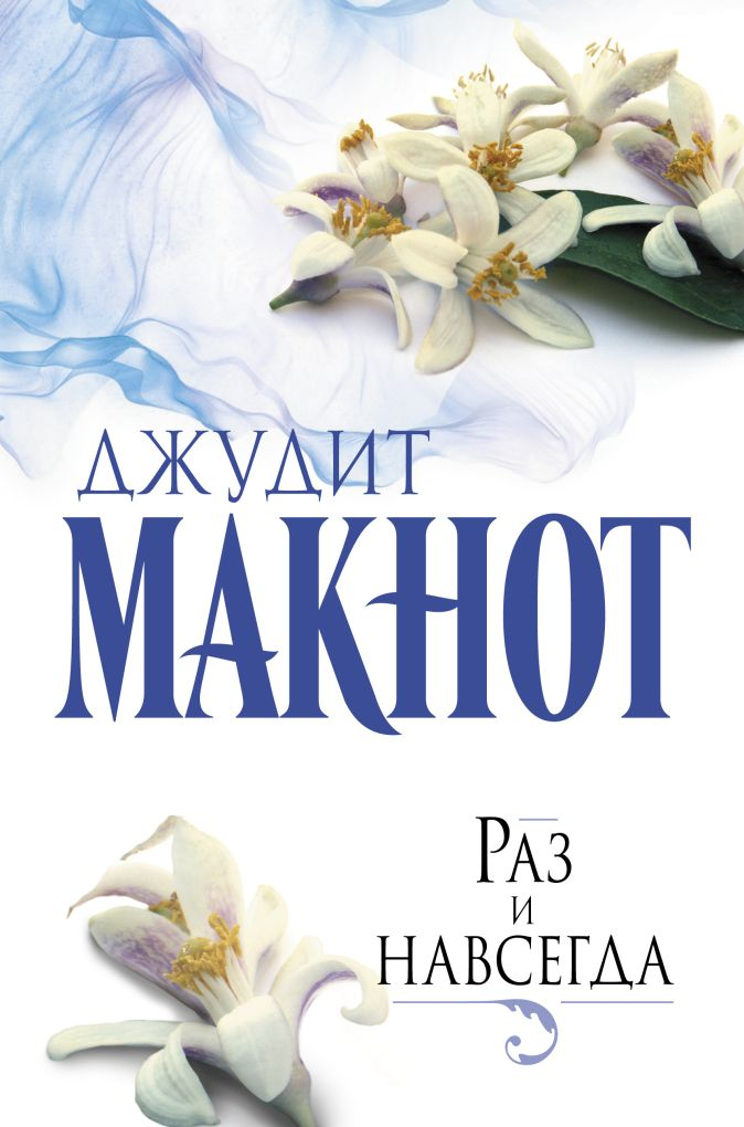 Джудит Макнот - Раз и навсегда обложка книги