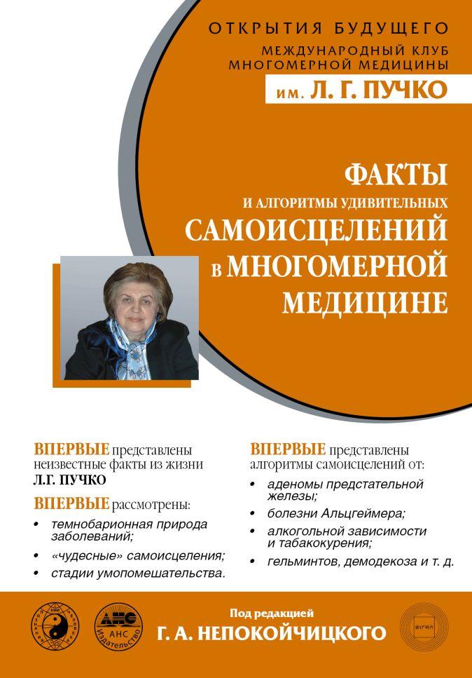 Непокойчицкий Геннадий Анатольевич - Факты и алгоритмы удивительных самоисцелений в многомерной медицине обложка книги
