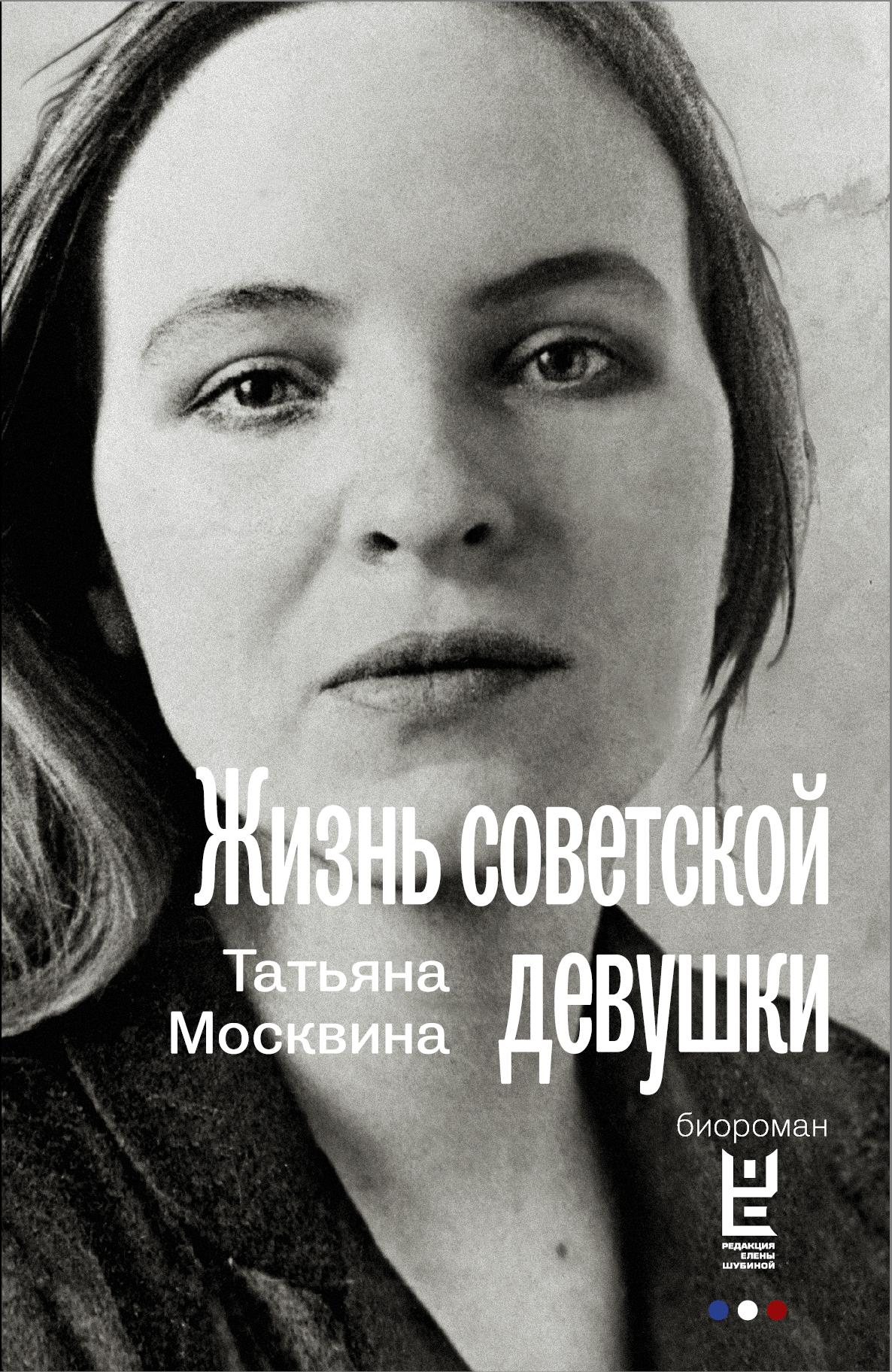 Татьяна Москвина Жизнь советской девушки цена