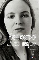 Москвина Т.В. - Жизнь советской девушки' обложка книги