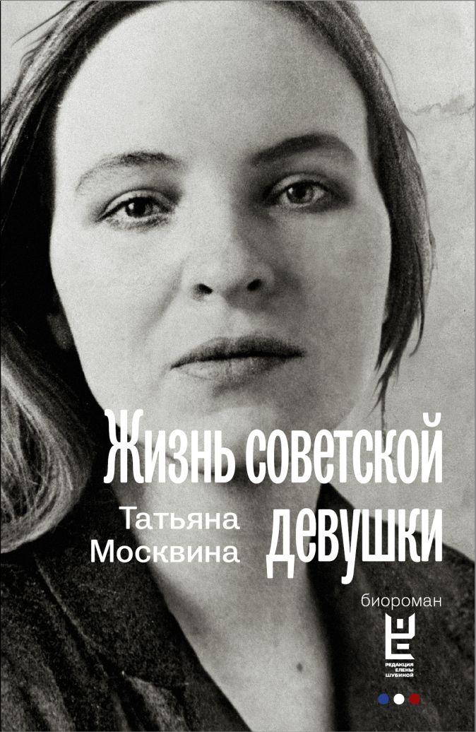 Жизнь советской девушки Татьяна Москвина