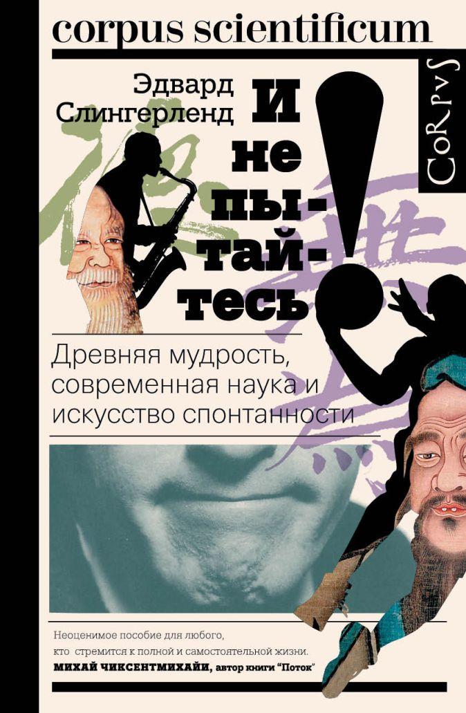 Эдвард Слингерленд - И не пытайтесь! обложка книги