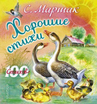 Хорошие стихи Маршак С.Я.