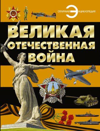 Великая Отечественная война Проказов Б.