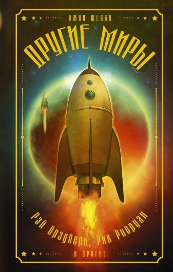 Джон Шеска - Другие миры обложка книги